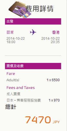 福岡飛香港 單程6500円起(約HK$493),連稅7,470円(約HK$566);