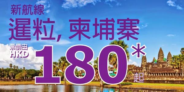 HK Express今日開賣柬埔寨「暹粒」航線,10月1日首航。
