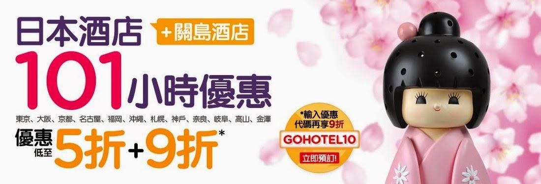 AirAsiaGo【日本+關島】酒店101限時優惠,低至4.5折,今晚8點開始,至8月15日止