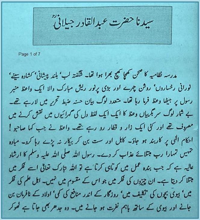 sheikh abdul qadir jilani story in urdu pdf