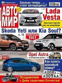 Автомир №9 (февраль 2015)