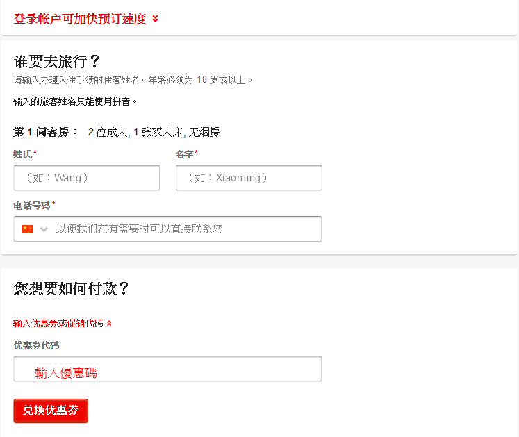 AirAsiaGo 折扣碼【OTAKU8】訂房,額外享92折