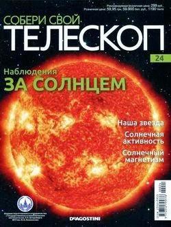 Собери свой телескоп №24 (2015)