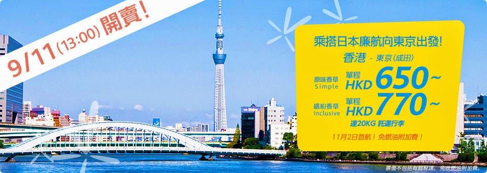 香港去東京(成田)單程- 香草航空