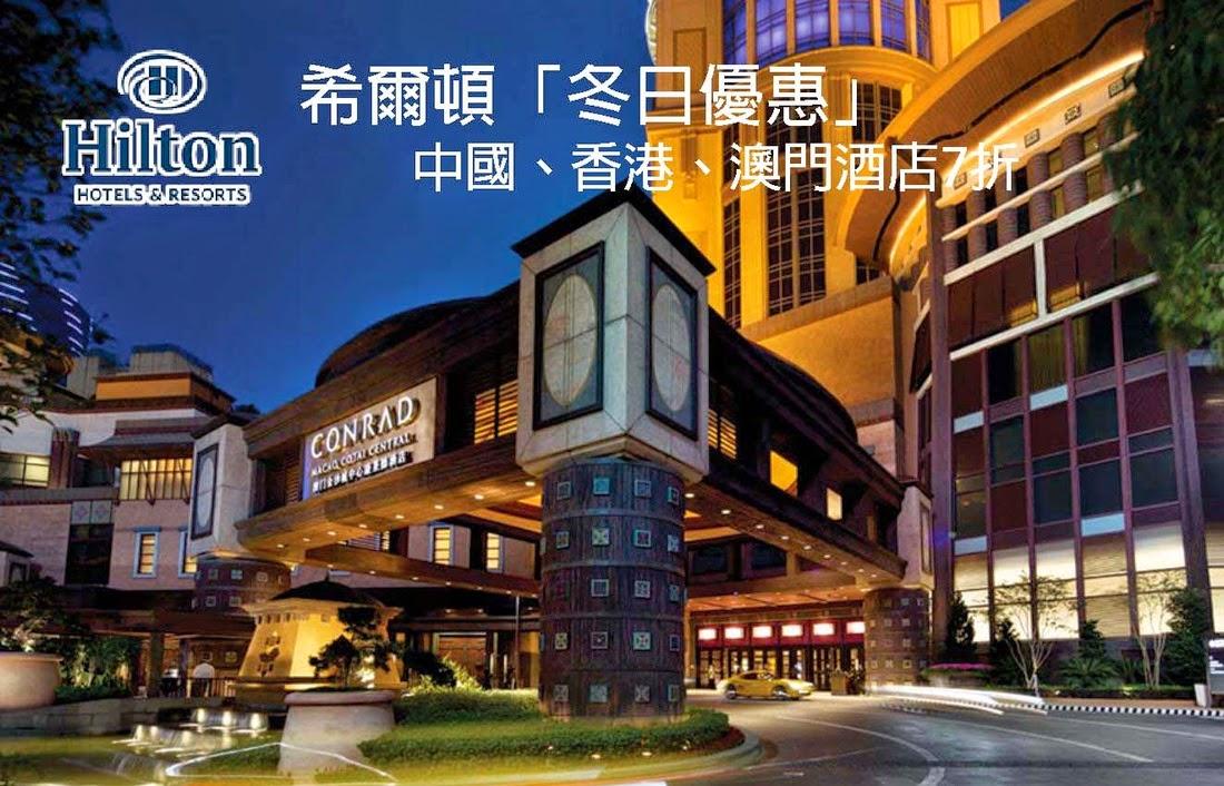 希爾頓「冬日優惠」,中國、香港、澳門酒店7折,明年3月前入住。