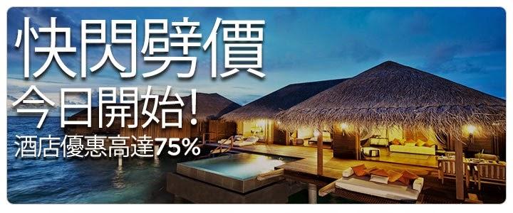 AirAsiaGo【快閃擘價】,亞洲、澳洲、歐美酒店低至25折,只限2日。