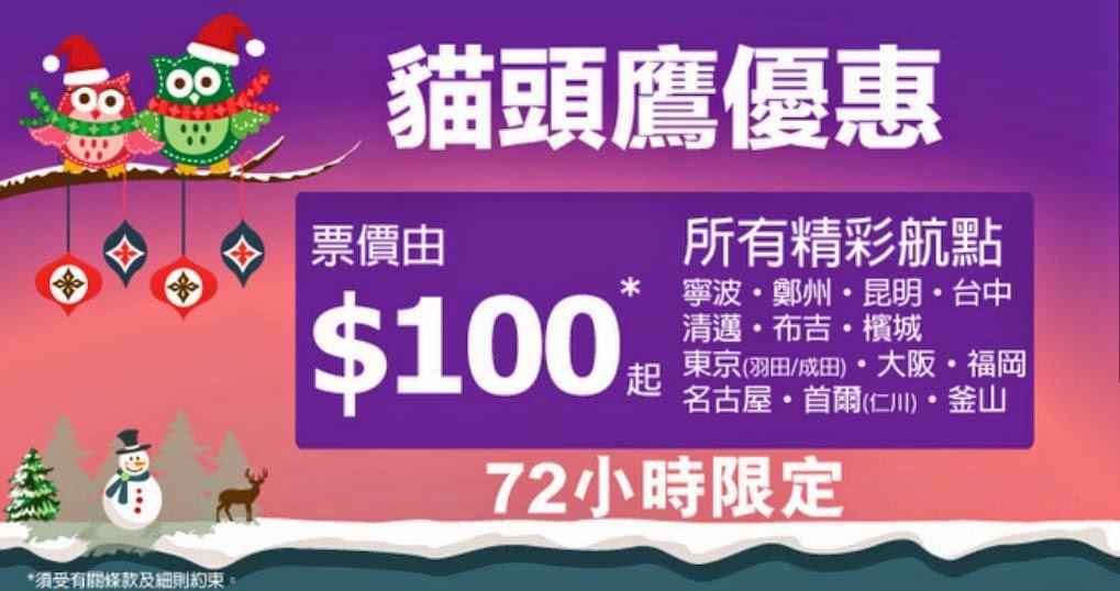 HK Expres貓頭鷹「全線14個航點」優惠2月12日前出發,只限72小時。