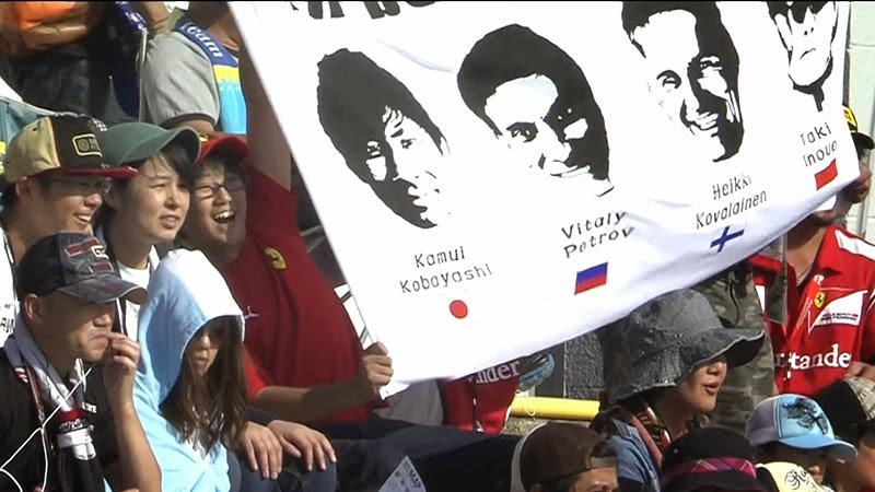 баннер болельщиков Камуи Кобаяши, Виталия Петрова, Хейкки Ковалайнена и Таки Иноуэ на Гран-при Японии 2013