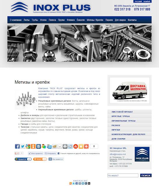 inoxplus.md - нержавеющая сталь от компании INOX PLUS