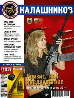 Калашников №11 (ноябрь 2014)