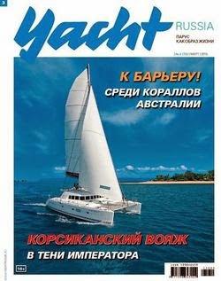 Yacht Russia №3 (март 2015)