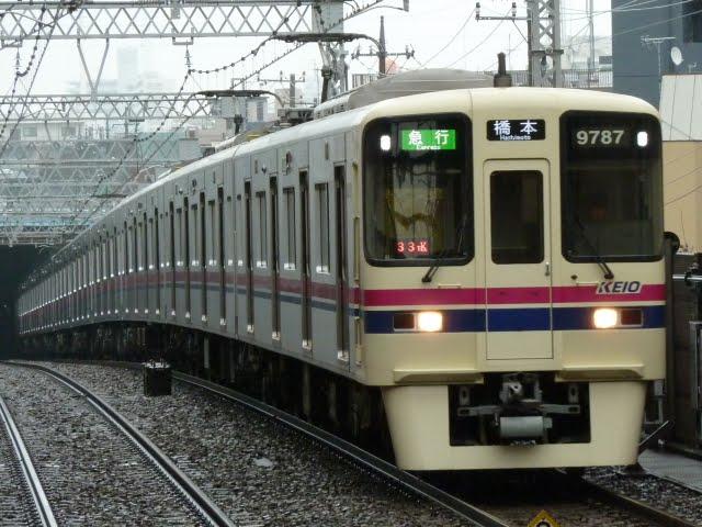 京王電鉄 急行 橋本行き 9000系
