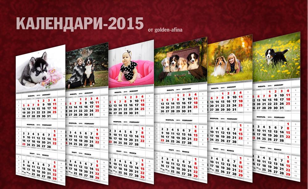 Отрывной календарь с фото