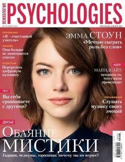 Psychologiеs №107 (март 2015)