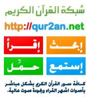 موقع شبكة القرآن الكريم