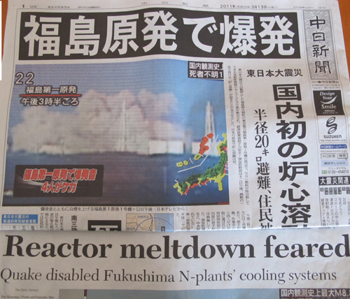 Fears Over Meltdown At Fukushima