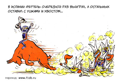 Себастьян Феттель выигрывает на Гран-при Испании 2011 и оставляет соперников с хвостом комикс Fiszman