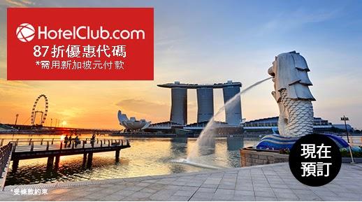 Hotelclub優惠碼,用新加坡元找數,可享87折優惠,12月前有效!