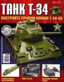 Танк T-34 №61 (2015)