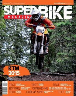 SuperBike Magazine №8 (август 2014)