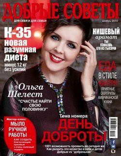 Добрые советы №11 (ноябрь 2014 / Россия)