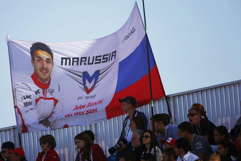 баннер в поддержку Жюля Бьянки от болельщиков на трибуне Сочи на Гран-при России 2014