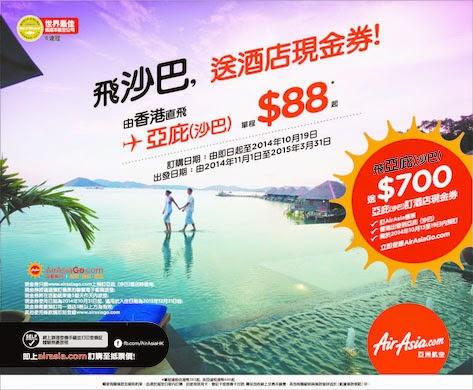 AsiaAsia香港飛沙巴單程$88起,仲有$700訂酒店現金劵送,今晚12點開賣。