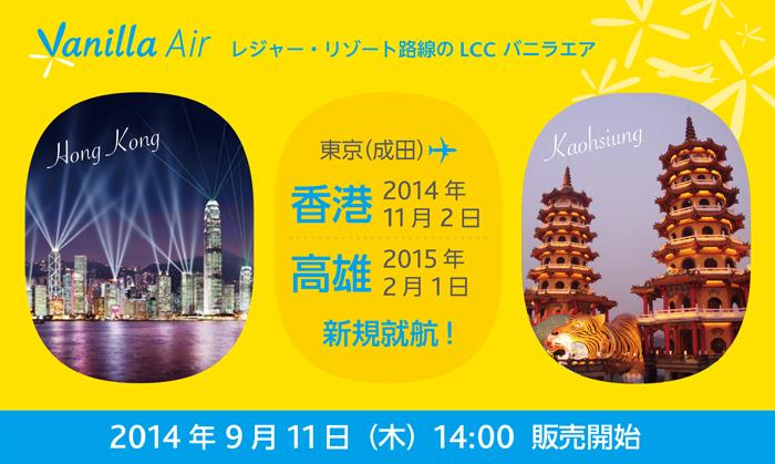 【終於開賣】香草航空-聽日下午1點出成田去香港機票優惠,HK$584起(未連稅)。
