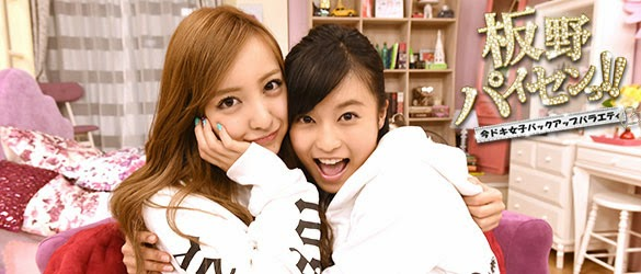 (TV-Variety)(720p) 板野友美 – 板野パイセンっ!! 140824