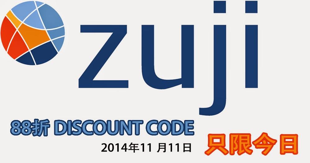 Zuji 最新88折優惠碼Discount code,只限今日使用(11月11日)。