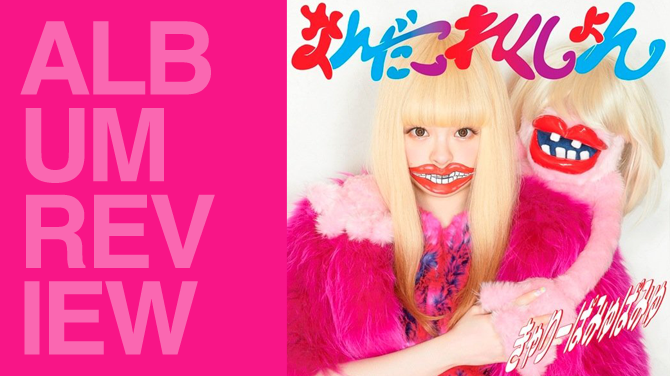Album review: Kyary Pamyu Pamyu - Nanda collection | Random J Pop
