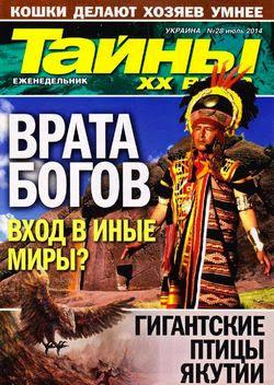 Тайны 20 века №28 июль 2014