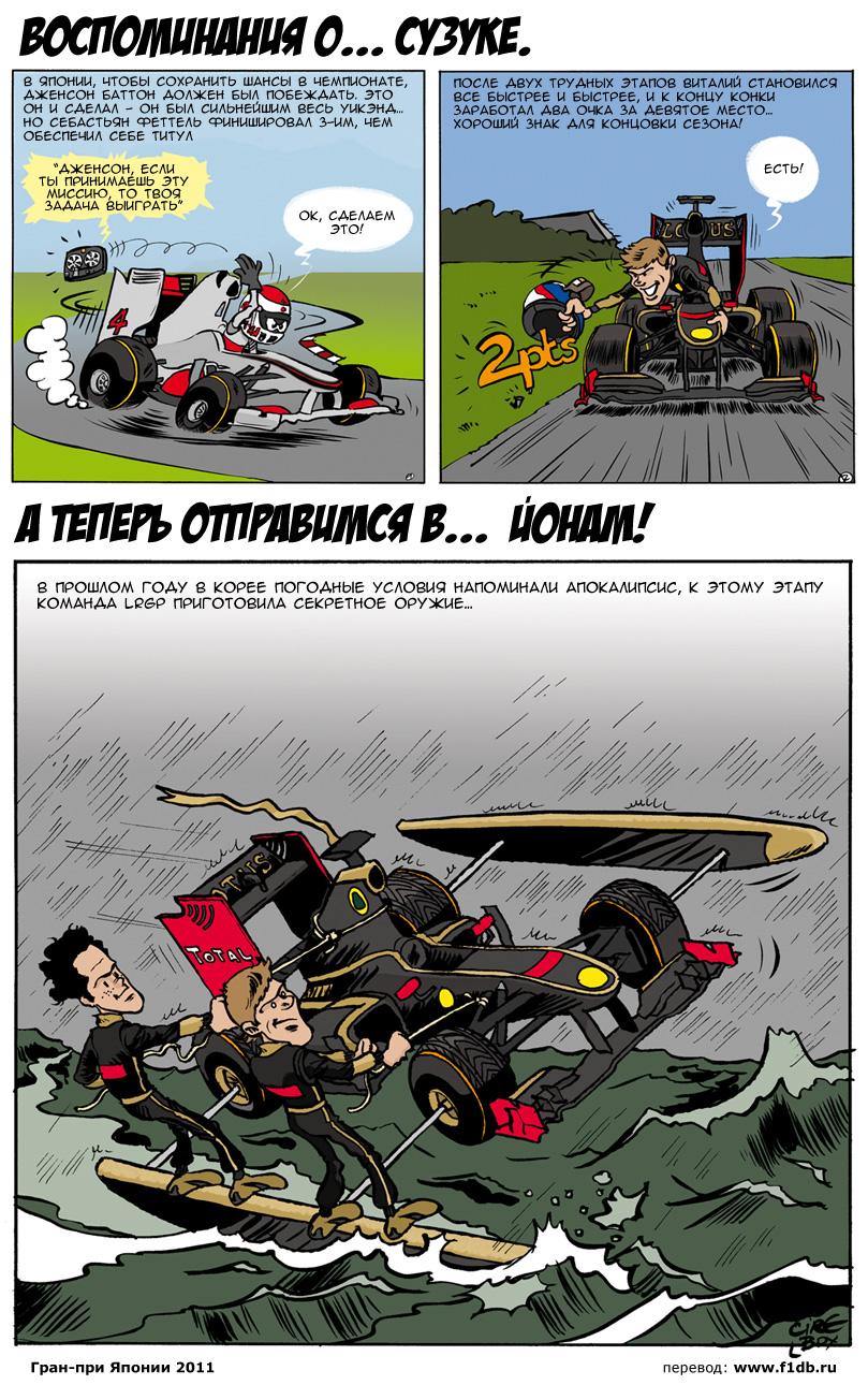 комикс Lotus Renaut GP и Cirebox после Гран-при Японии 2011