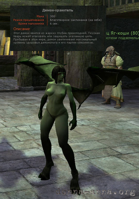 Age of Conan: Демон-хранитель