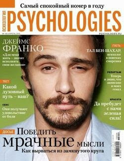 Psychologiеs №108 (апрель 2015)