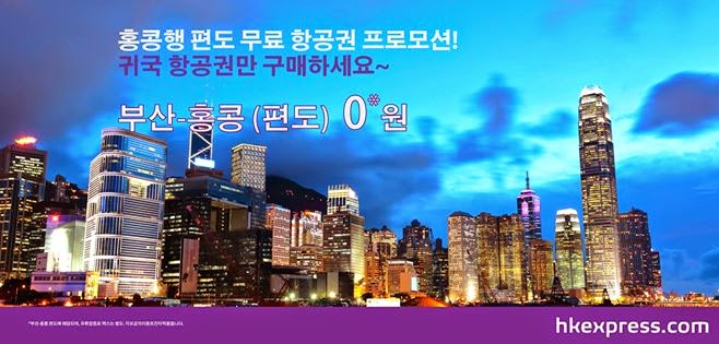 hk express busa to HK