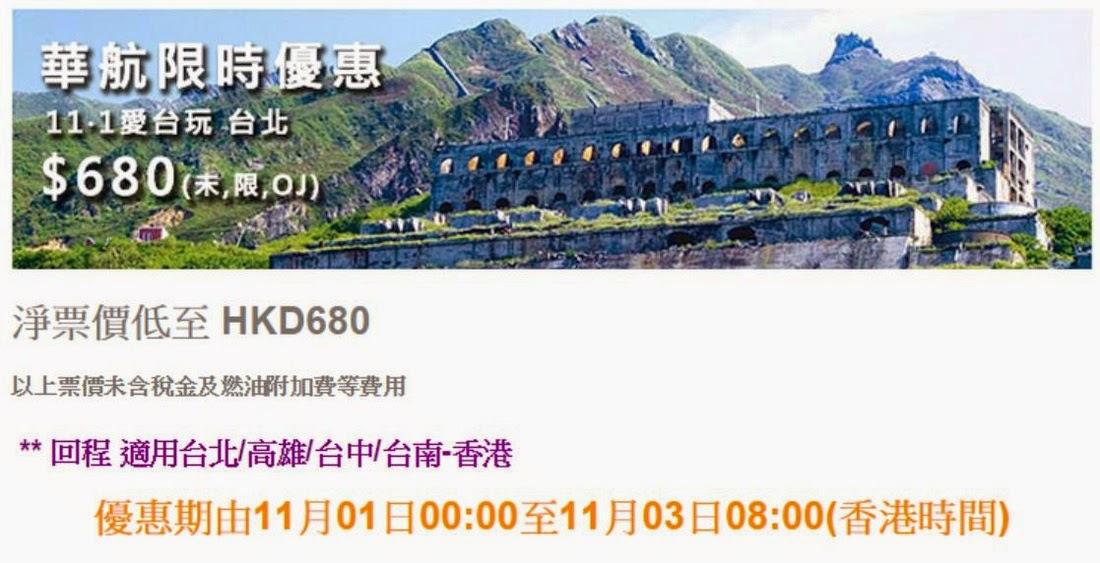 中華航空【台北機票】優惠,香港往來台北$680起($1,267連稅),11月至12月出發。