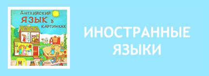 Иностранный язык ребенок в начальной школе Обучающие игры на иностранном языке
