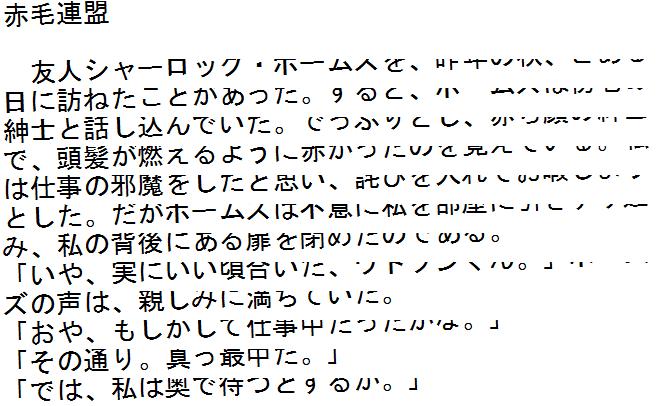メモ帳でCSS3のtransformプロパティのような文字の回転を表現
