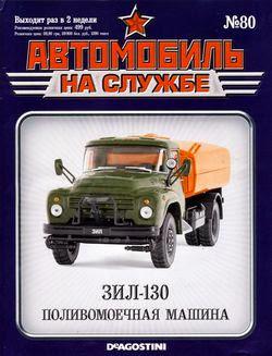 Автомобиль на службе №80 (2014)
