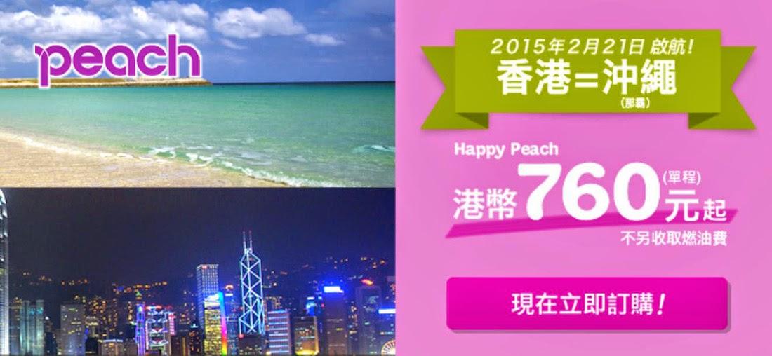Peach樂桃航空 - 正式開賣【香港飛沖繩】航線,單程$760起(來回連稅$1,685)。
