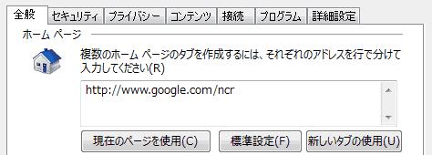 IEのHPの設定画面