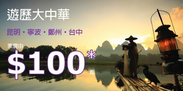 HK Express推機票優惠單程鄭州$100、昆明/寧波/台中$180,今晚(8月15日)零晨12點開賣。