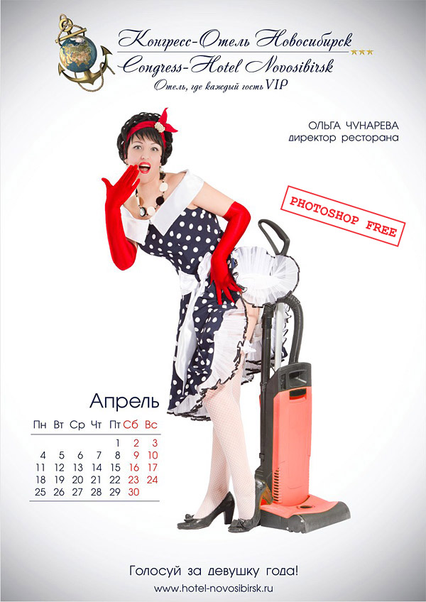 eroticheskiy-kalendar-kongress-otelya-novosibirsk