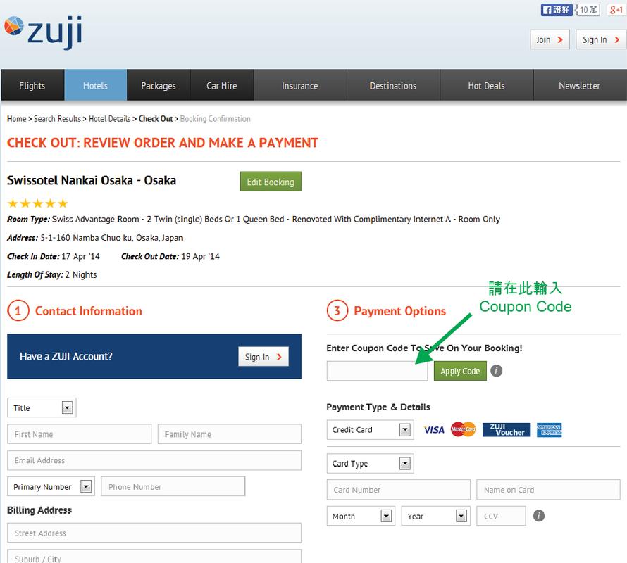 Zuji酒店優惠碼教學