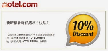 otel.com 10% discount code