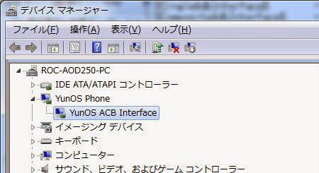 Yunos Acb Interface Драйвер
