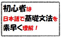 日本語の教材を使って授業