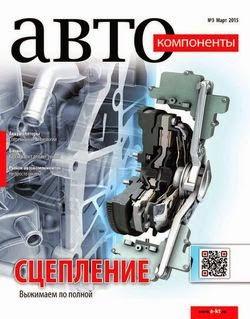 Автокомпоненты №3 (март 2015)