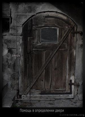 Помощь в определении двери